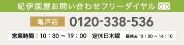 亀戸店 0120-338-536