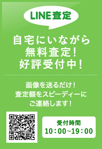 LINE査定 受付時間10:00-19:00