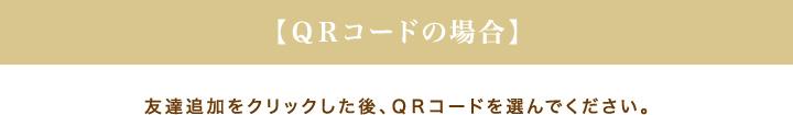 【QRコードの場合】