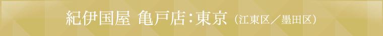 紀伊国屋 亀戸店:東京(江東区/墨田区)