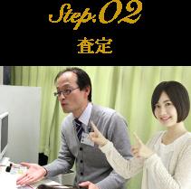 STEP2 査定