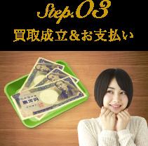 STEP3 買取成立&お支払い