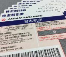 JAL株主買取
