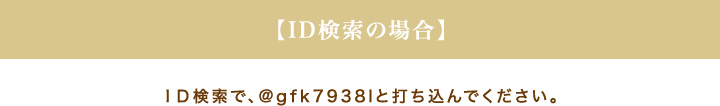 【ID検索の場合】