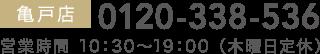 亀戸店0120-338-536 営業時間10:30~19:00 (木曜日定休)