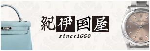 紀伊国屋 since1660
